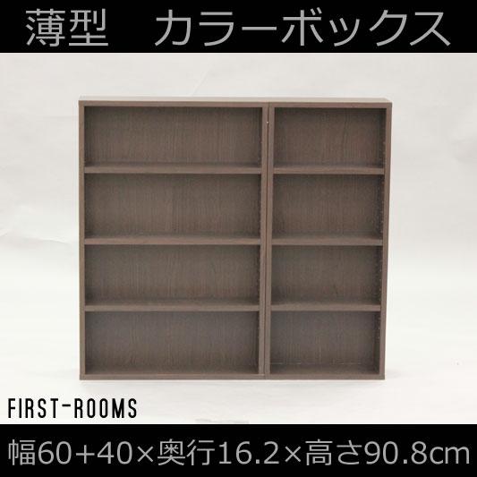 薄型 カラーボックス 2個セット 移動棚板付 幅60と40 奥行き16.2 高さ90.8cm ダークブラウン