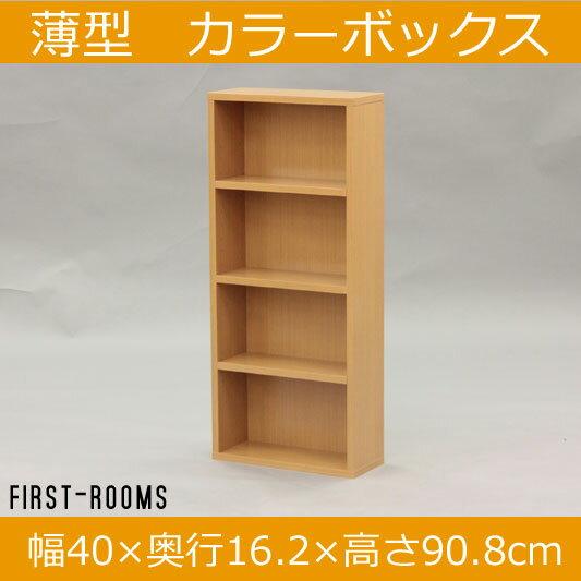 薄型 カラーボックス 移動棚板付 幅40 奥行き16.2 高さ90.8cm ナチュラル(ビーチ柄)
