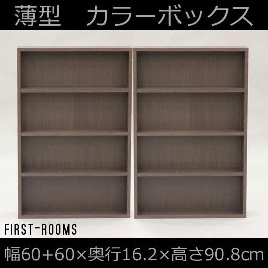 薄型 カラーボックス 2個セット 移動棚板付 幅60 奥行き16.2 高さ90.8cm ダークブラウン