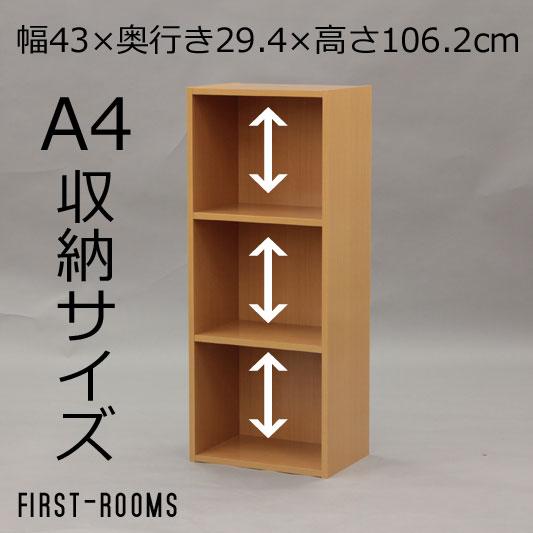 カラーボックス A4ファイル 幅43×奥行き29.4×高さ106.2cm ナチュラル(木目調ビーチ)