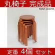 木製丸椅子4個セットナチュラル色完成品