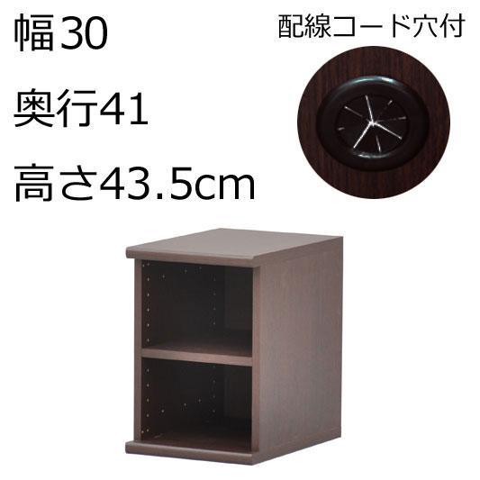 本棚・書棚 配線コート穴付 幅30×奥行き41×高さ43.5cm ダークブラウン