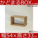 かどまるbox カラーボックス 幅54 奥行き27 高さ33cm 木目調 ナチュラル