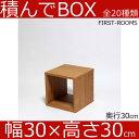 積んでbox カラーボックス 幅30 奥行き30 高さ30cm カントリー調 ブラウン