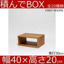 積んでbox カラーボックス 幅40 奥行き30 高さ20cm カントリー調 ブラウン