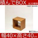 積んでbox カラーボックス 幅40 奥行き30 高さ40cm カントリー調 ブラウン