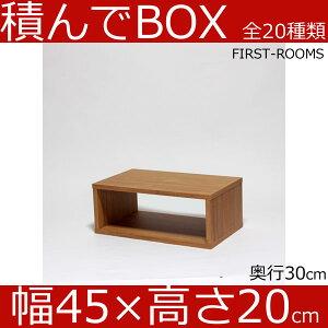 積んでbox カラーボックス 幅45 奥行き30 高さ20cm カントリー調 ブラウン