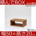 積んでbox カラーボックス 幅50 奥行き30 高さ20cm カントリー調 ブラウン