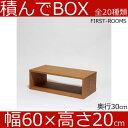 積んでbox カラーボックス 幅60 奥行き30 高さ20cm カントリー調 ブラウン