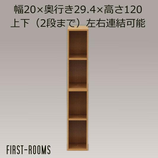 カラーボックス/上下左右連結対応  幅20 奥行き 29.4 高さ120cm ナチュラル(艶消し)