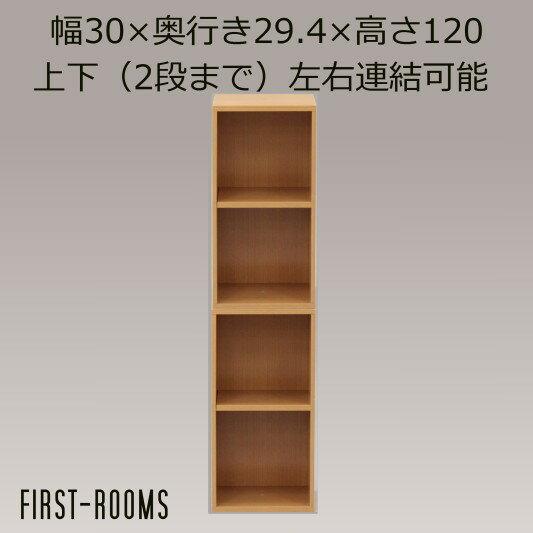 カラーボックス/上下左右連結対応  幅30 奥行き 29.4 高さ120cm ナチュラル(艶消し)