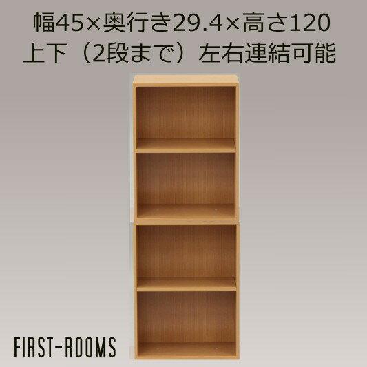 カラーボックス/上下左右連結対応  幅45 奥行き 29.4 高さ120cm ナチュラル(艶消し)