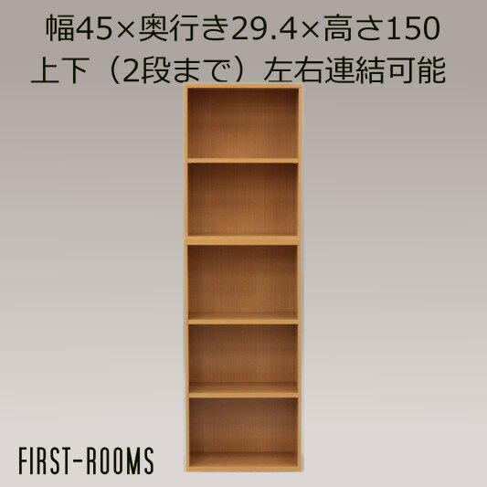 カラーボックス/上下左右連結対応  幅45 奥行き 29.4 高さ150cm ナチュラル(艶消し)
