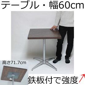 カフェテーブル・コーヒーテーブル 幅60×奥行60×高さ72.3cm ダークブラウン【補強板付】