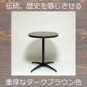 カフェテーブル ダークブラウン コーヒーテーブル ダークブラウン 直径60×高さ72cm ダークブラウン