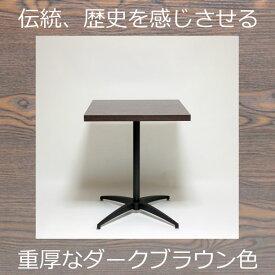 カフェテーブル ダークブラウン コーヒーテーブル ダークブラウン 幅60×奥行60×高さ72cm ダークブラウン