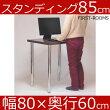 スタンディングデスクカウンターテーブル幅80×奥行き60×高さ85cmダークブラウン(メッキ脚)
