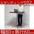 カウンターテーブルスタンディングデスク幅80×奥行60×高さ102.2cmダークブラウン【補強板付】