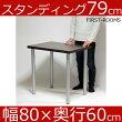 スタンディングデスクカウンターテーブル幅80×奥行き60×スタンディングデスクカウンターテーブル幅80×奥行き60×高さ79cmダークブラウン(シルバー脚)高さ89cmダークブラウン(シルバー脚)