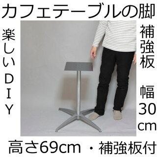 カウンターテーブル脚・カフェテーブル脚幅4.6×奥行き4.6×高さ69cm(脚部最大71cm)(補強板幅30cm)鬼目ナット