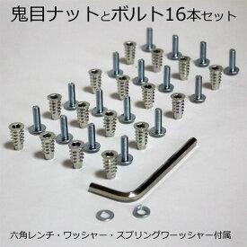 テーブル天板と脚を固定するためのボルトと鬼目ナット16本セット【楽しいDIYシリーズ】