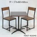 カフェ テーブル 3点セット 幅60×奥行60×高さ72cm ダークブラウン ブルースチェア