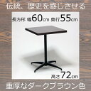 カフェテーブル コーヒーテーブル ダークブラウン 幅60×奥行55×高さ72cm