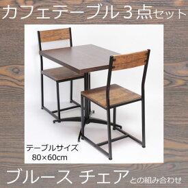 カフェ テーブル 3点セット 幅80×奥行60×高さ72.2cm ダークブラウン ブルースチェア【カフェルック】