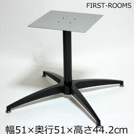 ローテーブル脚 カフェテーブル脚 幅51×奥行き51×高さ44.2cm(脚部最大71cm)(補強板幅30cm)ブラック シルバー 鬼目ナット