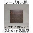 テーブル天板(1本脚用) 幅52×奥行52×厚み3.5cm ダークブラウン