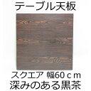 テーブル天板(1本脚用) 幅60×奥行60×厚み3.5cm ダークブラウン
