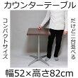 カウンターテーブル・コーヒーテーブル幅52×奥行52×高さ82cm82cmダークブラウン