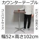 カウンターテーブル・コーヒーテーブル幅52×奥行52×高さ102cm ダークブラウン