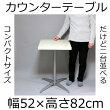 カウンターテーブル・コーヒーテーブル幅52×奥行き52×高さ82cmホワイト