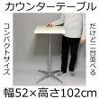 カウンターテーブル・コーヒーテーブル幅52×奥行き52×高さ102cmホワイト