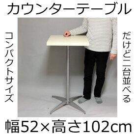 カウンターテーブル・ハイテーブル 幅52×奥行き52×高さ102cm ホワイト