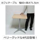 カフェテーブル ナチュラルコーヒーテーブル ナチュラル 幅60×奥行き60×高さ72cm ナチュラル