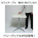 カフェテーブル ホワイト コーヒーテーブル ホワイト 幅60×奥行き60×高さ72cm ホワイト