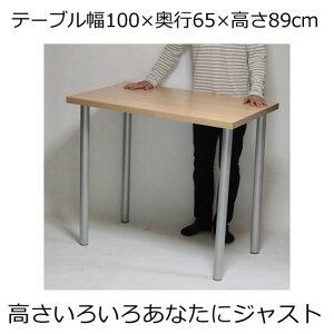カウンターテーブル 幅100×奥行き65×高さ89cm ナチュラル(シルバー脚 ブラック脚)