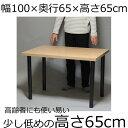 テーブル・デスク 幅100×奥行き65×高さ65cm ナチュラル(ブラック脚)