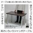 ジャンボテーブル・デスク幅140×奥行き85×高さ70cmダークブラウン(シルバー脚)アジャスター付
