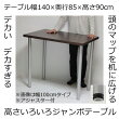 カウンターテーブル幅140×奥行き85×高さ90cmダークブラウン(シルバー脚)アジャスター付