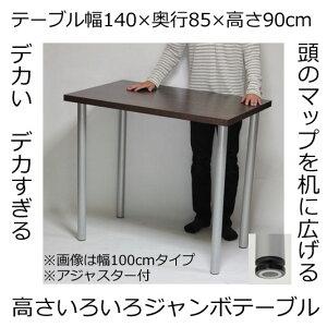 カウンターテーブル 幅140×奥行き85×高さ90cm ダークブラウン (シルバー脚)アジャスター付