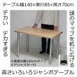 ジャンボテーブル・デスク幅140×奥行き85×高さ70cmナチュラル(シルバー脚)アジャスター付