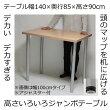 カウンターテーブル幅140×奥行き85×高さ90cmナチュラル(シルバー脚)アジャスター付