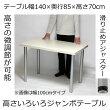 ジャンボテーブル・デスク幅140×奥行き85×高さ70cmホワイト(シルバー脚)アジャスター付