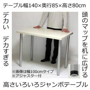 カウンターテーブル 幅140×奥行き85×高さ80cm ホワイト(シルバー脚)アジャスター付