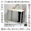 カウンターテーブル幅140×奥行き85×高さ90cmホワイト(シルバー脚)アジャスター付
