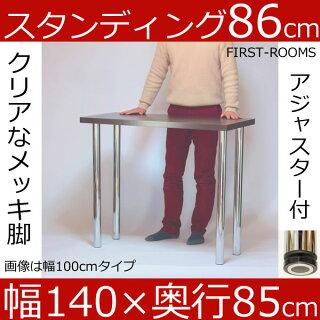 カウンターテーブル幅140×奥行き85×高さ86cmダークブラウン(メッキ脚)アジャスター付