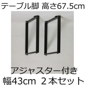 テーブル脚 アジャスター付 角脚 高さ67.5cm奥行43cm ブラック(2本セット)鬼目ナット デスク 薄型 脚